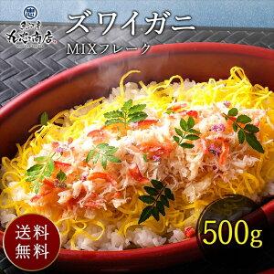 【MIX-500】ボイルズワイMIXフレーク 500g お歳暮 ギフト かに カニ 蟹 ずわい かに飯 お祝い 食べ物 お取り寄せ グルメ