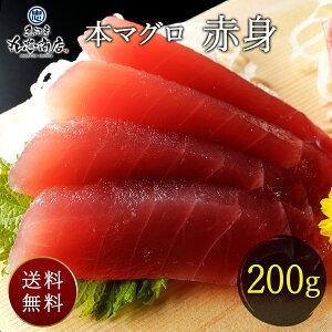 魚河岸厳選の本まぐろ 赤身 200g マグロ 鮪 刺身 食品 グルメ お取り寄せ 送料無料