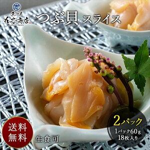 つぶ貝スライス【KAI-2】 2パックセット/1パック 60g 18枚入り ツブ貝 粒貝 刺身 寿司 海鮮 魚介 お祝い 食べ物 グルメ
