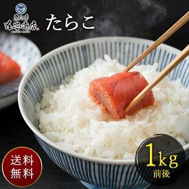 たらこ 1kg前後 タラコ 海鮮 魚介 おつまみ ご飯のおとも 食べ物 食べ物 お取り寄せ グルメ 送料無料