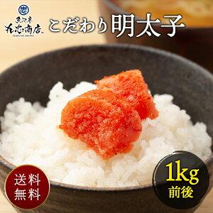 明太子 1kg前後 めんたいこ 海鮮 魚介 おつまみ ご飯のおとも 食べ物 お取り寄せ グルメ 送料無料
