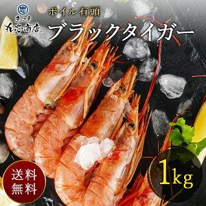 【BT-1】 ボイル有頭 ブラックタイガー 1kg えび エビ 海老 海鮮 天ぷら エビフライ 内祝い お祝い お返し食べ物 お取り寄せ グルメ ギフト