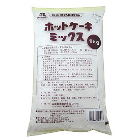 森永 ホットケーキミックス 1kg