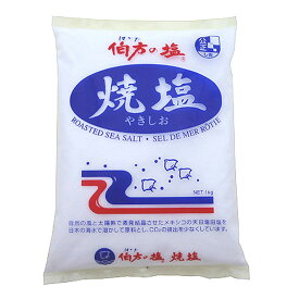伯方の塩(焼塩) 1kg