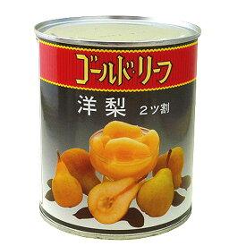 【缶詰】【洋なし】GR洋梨ハーフ・二つ割 #2(440g)