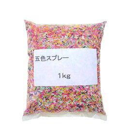 【注文後取り寄せ商品】五色スプレー(カラースプレー) 1kg