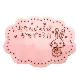 【チョコレートプレート/チョコプレート】ふわふわカード うさぎ