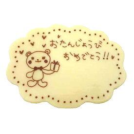 【チョコレートプレート/チョコプレート】ふわふわカード くま