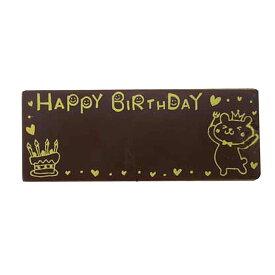 【チョコレートプレート/チョコプレート】ハラペコくまカード