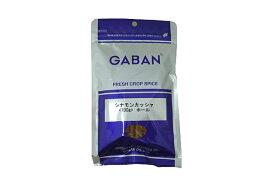 GABAN ギャバン シナモンカッシャ(シナモンスティック・桂皮) 100g