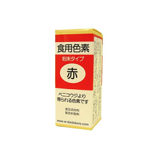 【色粉】天然食用色素赤 2g