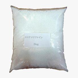 ココナッツファイン(粉末) 3kg