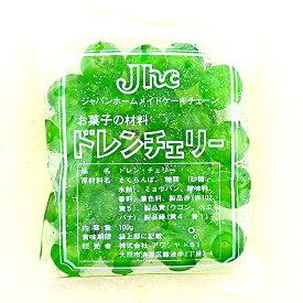 ドレンチェリー 緑 100g