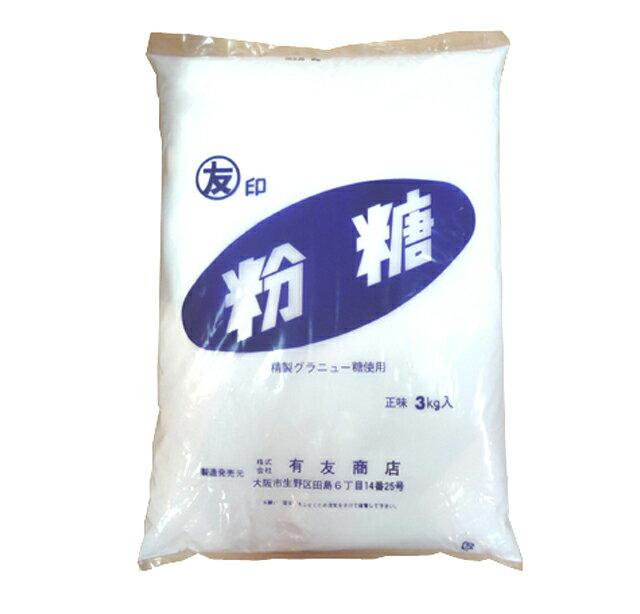 パウダーシュガー(粉砂糖/粉糖) 3kg