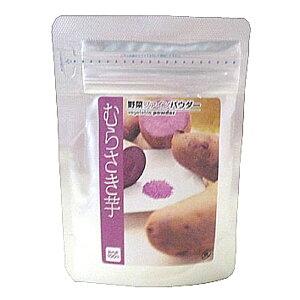 【紫芋・いも】国産むらさき芋パウダー 60g