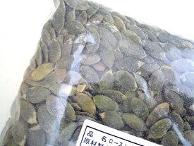 ローストパンプキンシード(かぼちゃの種) 500g