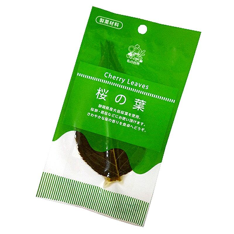 【桜・サクラ・さくら】【桜もち作りに】国産 桜葉・桜の葉(塩漬)8枚