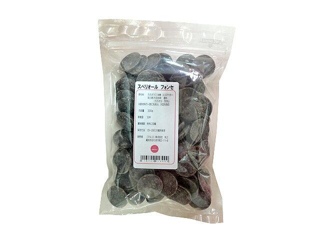 【製菓用チョコレート】■スイート■クーベルチュールスペリオール フォンセ 250g (カカオ分55%)