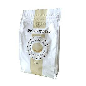【メレンゲの補強にも】ラピッドマカロン 1kg