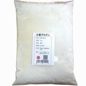 小麦グルテン(活性小麦たん白) 2kg