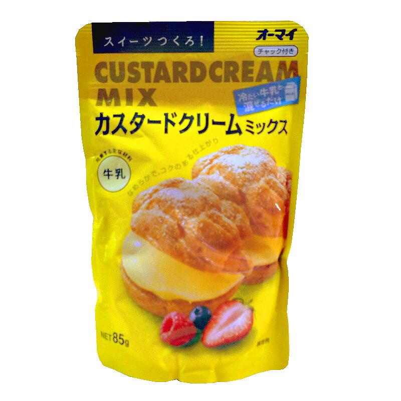 カスタードクリームミックス(カスタードクリームパウダー/カスタードパウダー) 85g