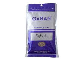 【ネコポス便可能商品】GABAN ギャバン ディルシードホール 100g