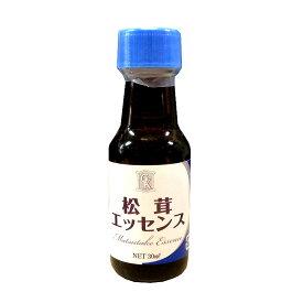 【香料】GKP松茸エッセンス 30ml