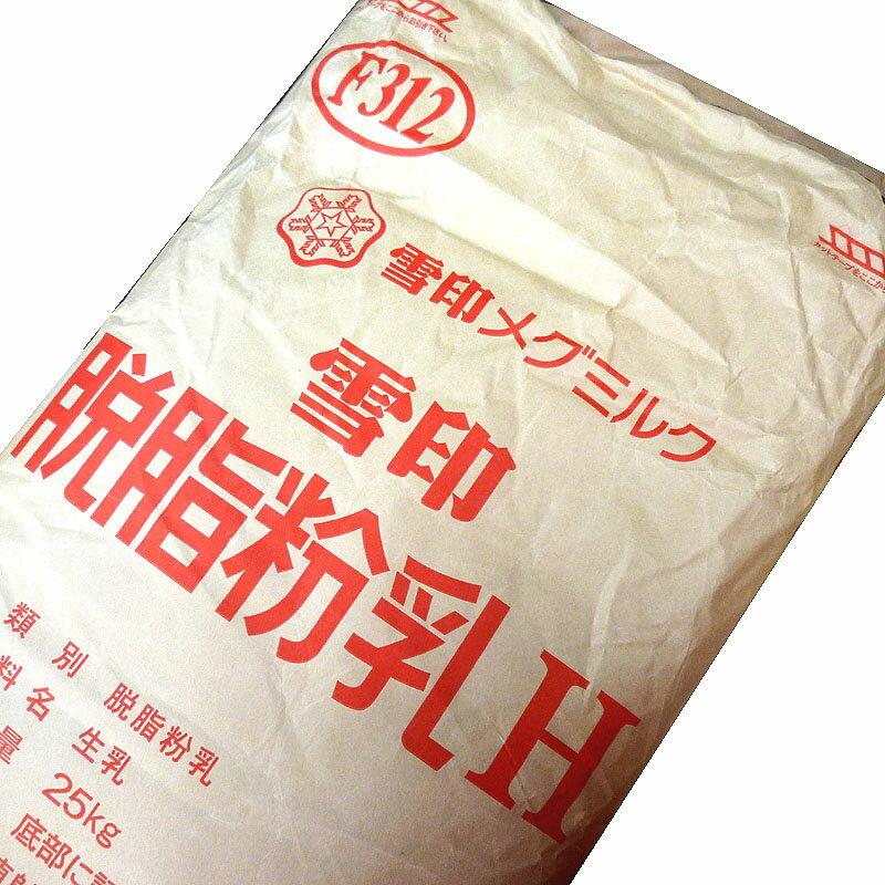 【粉末】雪印脱脂粉乳(スキムミルク) 25kg