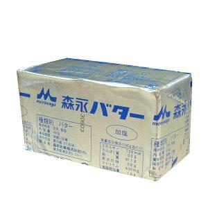 【注文後取り寄せ商品】【ケース・まとめ買い】【冷凍】森永加塩(有塩)バター 450g×30個