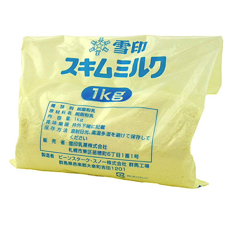 【顆粒】雪印スキムミルク(脱脂粉乳) 1kg