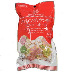 アイシングパウダー(ピンク・緑・白) 20g×3袋