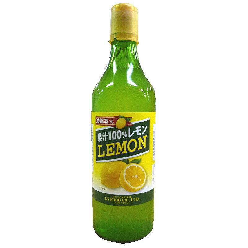 【濃縮還元】果汁100%レモンジュース 500ml