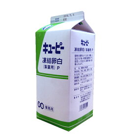 【注文後取り寄せ商品】QP凍結卵白製菓用P(冷凍卵白) 1.8L