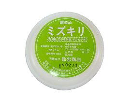 【注文後手配商品】【離型油】ミズキリ 250g