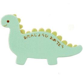 【チョコレートプレート/チョコプレート】きょうりゅう(恐竜)プレート