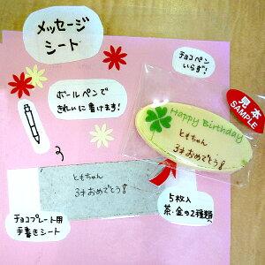 【転写シート】メッセージシート金色5枚入