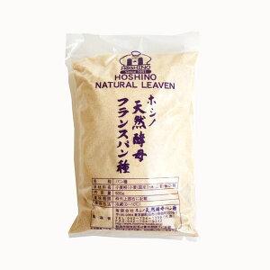 【注文後取り寄せ商品】ホシノ天然酵母フランスパン種 500g
