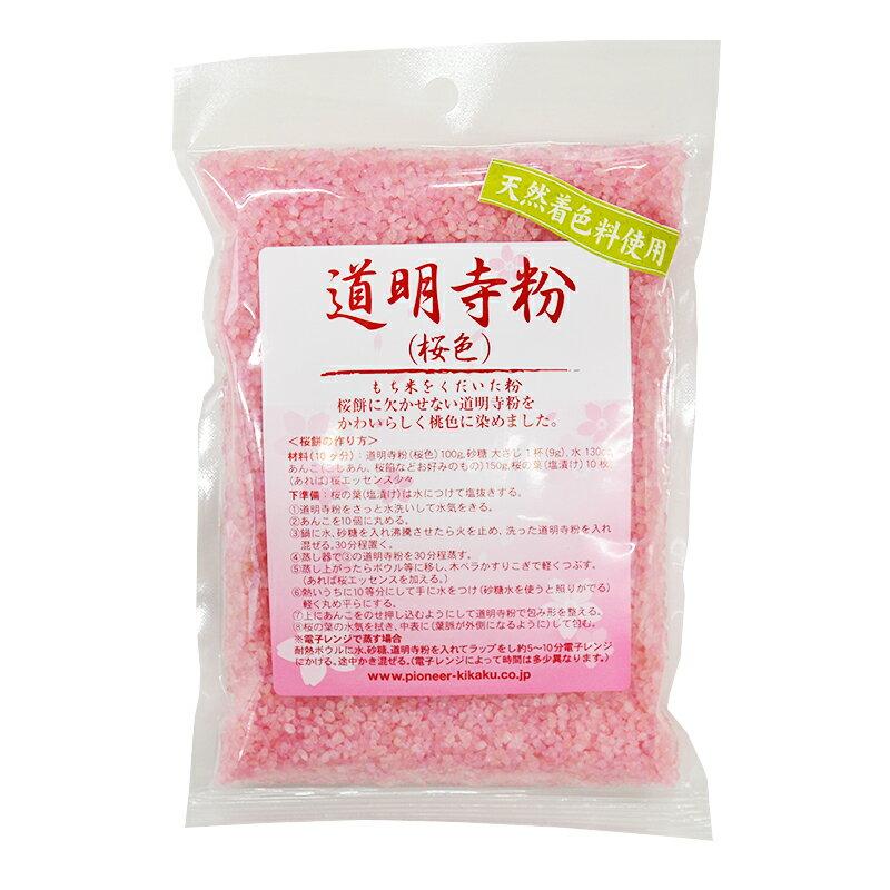 【桜・サクラ・さくら】【桜もち・桜餅作りに】道明寺粉(桜色) 200g