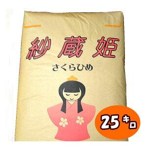 【国産薄力粉】紗蔵姫(さくらひめ) 25kg