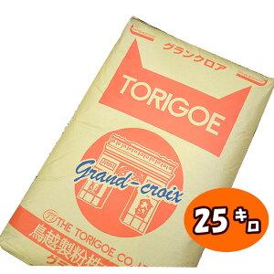 【注文後取り寄せ商品】グランクロア(フランスパン用強力粉) 25kg