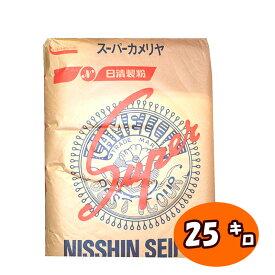 【日清製粉】スーパーカメリヤ(強力粉) 25kg