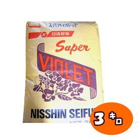 スーパーバイオレット(薄力粉) 3kg