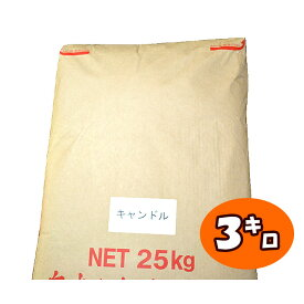 キャンドル(薄力粉) 3kg
