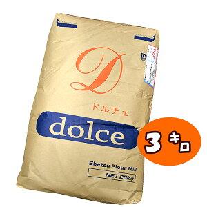 【国産薄力粉】ドルチェ3kg