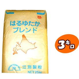 はるゆたかブレンド(国産強力粉) 3kg