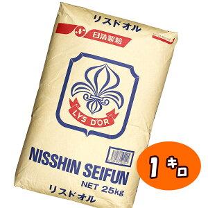 【準強力粉・フランスパン用粉】リスドオル(リスドォル) 1kg