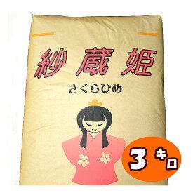 【国産薄力粉】紗蔵姫(さくらひめ) 3kg