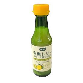 【BIOCA ビオカ】有機レモンストレート果汁100% 150ml