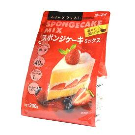 【水と卵を混ぜて焼くだけ】スポンジケーキミックス粉 200g