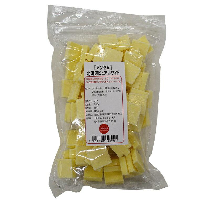 【製菓用チョコレート】■ホワイト■アンセム 北海道ピュアホワイト37% 250g